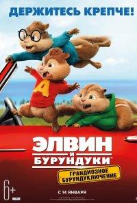 Постер к фильму Элвин и бурундуки 4 (Грандиозное бурундуключение)
