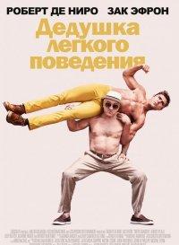 Постер к фильму Дедушка легкого поведения