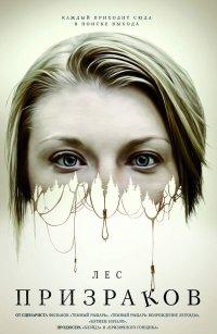 Постер к фильму Лес призраков