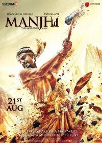 Постер к фильму Манджхи: Человек горы