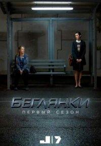 Постер к фильму Беглянки