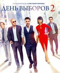 Постер к фильму День выборов2