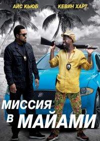 Постер к фильму Миссия в Майами
