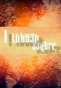 Постер к фильму Elenai stvere