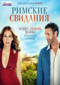 Постер к фильму Римские свидания
