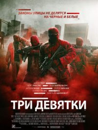Постер к фильму Три девятки
