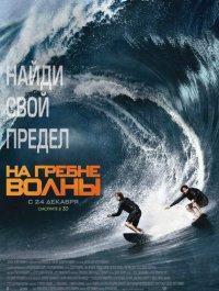 Смотрите онлайн На гребне волны (2015)
