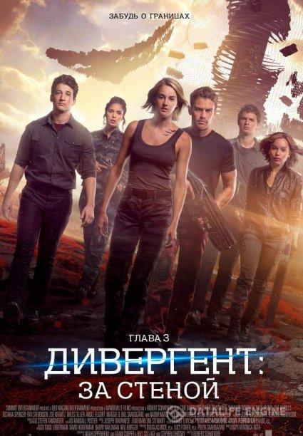 Постер к фильму Дивергент, глава 3: За стеной