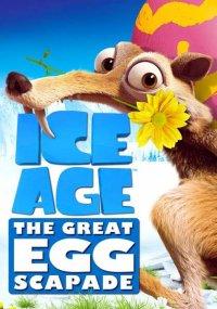 Постер к фильму Ледниковый Период: Погоня за яйцами
