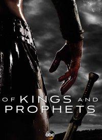 Постер к фильму Цари и пророки