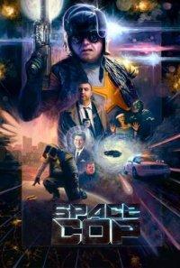 Постер к фильму Космический полицейский