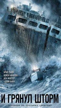 Постер к фильму И грянул шторм