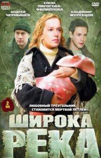 Постер к фильму Широка река