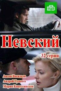 Постер к фильму Невский