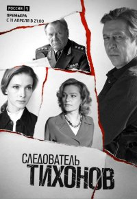 Постер к фильму Следователь Тихонов