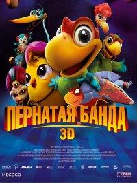 Постер к фильму Пернатая банда