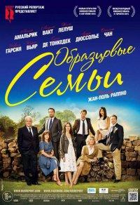 Постер к фильму Образцовые семьи