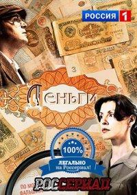 Постер к фильму Деньги