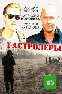 Постер к фильму Гастролеры