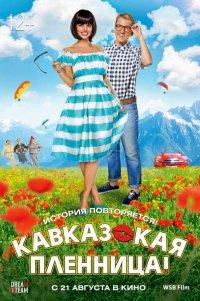 Постер к фильму Кавказская пленница