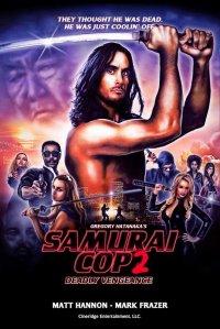 Постер к фильму Полицейский-самурай 2: Смертельная месть
