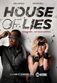 Смотрите онлайн Дом лжи / Обитель лжи
