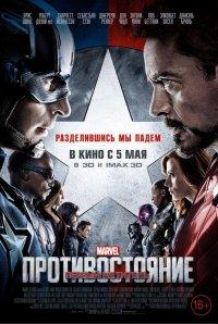 Постер к фильму Первый мститель: Противостояние