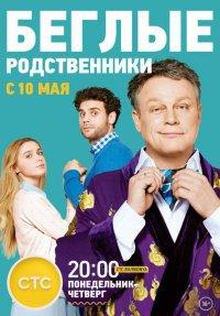Постер к фильму Беглые родственники