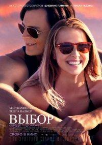 Постер к фильму Выбор