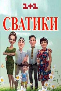 Постер к фильму Сватики