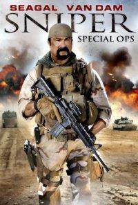 Постер к фильму Снайпер: Специальный отряд