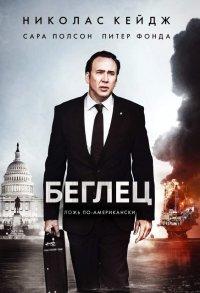 Постер к фильму Беглец