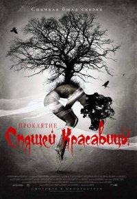 Постер к фильму Проклятие Спящей красавицы