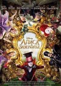 Постер к фильму Алиса в Зазеркалье