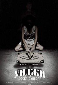Постер к фильму Уиджи: Доска Дьявола