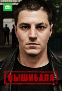 Постер к фильму Сериал Вышибала
