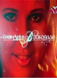 Смотрите онлайн Блондинка в Шоколаде