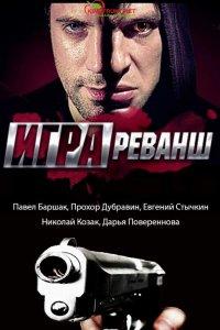 Постер к фильму Игра.Реванш