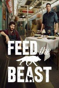 Постер к фильму Накорми зверя