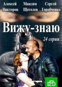 Постер к фильму Вижу-знаю