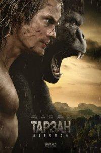 Смотрите онлайн Тарзан. Легенда
