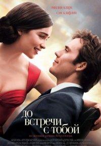 Постер к фильму До встречи с тобой