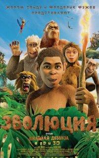 Постер к фильму Эволюция