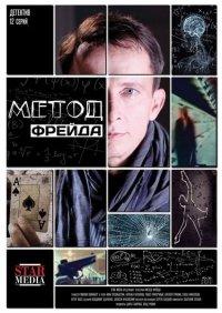 Постер к фильму Метод Фрейда