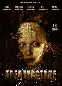 Постер к фильму Предчувствие