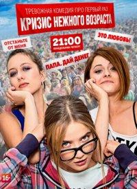 Постер к фильму Кризис нежного возраста