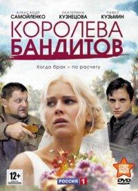 Постер к фильму Королева бандитов