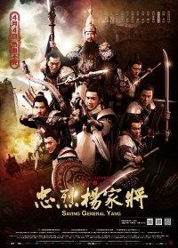 Постер к фильму Спасти генерала Яна
