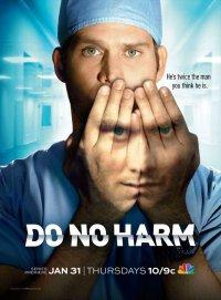Постер к фильму Не навреди