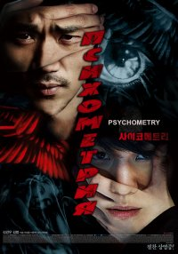Постер к фильму Психометрия